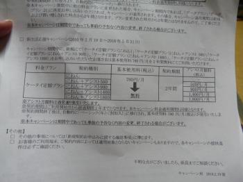 P1060818