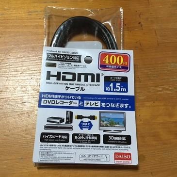 ダイソーのHDMIケーブルが400円で売っている件について