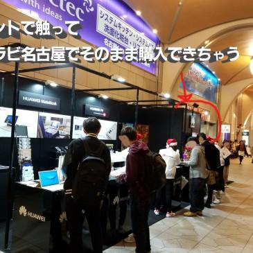 最新Huawei端末が名駅で触れるHUAWEI Touch and Try Tour 2016に参加しました