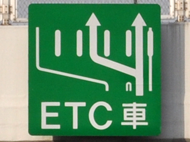 Sign_showing_lanes_with_ETC_system